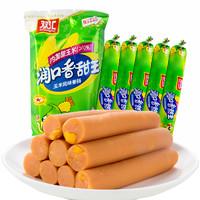 Shuanghui 双汇 润口香甜王 甜玉米味火腿肠 240g*3袋