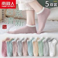 Nan ji ren 南极人 女士短袜 5双装