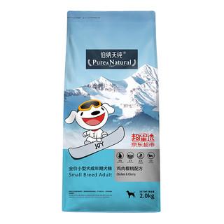 Pure&Natural 伯纳天纯 joy联名系列 鸡肉樱桃小型犬成犬狗粮 2kg