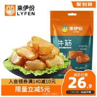 LYFEN 来伊份 牛板筋牛筋130g牛肉类零食卤味即食小吃真空小包装休闲食品