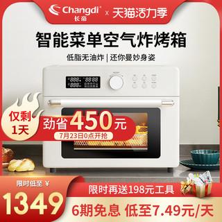 Changdi 长帝 空气炸锅烤箱家用多功能炸烤合一无油电炸锅大容量搪瓷电烤箱