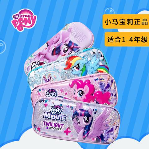 My Little Pony 小马宝莉 笔袋女童大容量小学生文具盒铅笔袋儿童卡通多功能文具袋
