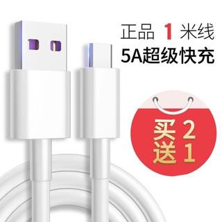 YOCY Type-C插头5A安卓华为手机超级闪充数据线平板电脑尼龙编织USB充电线1米通用华为小米乐视