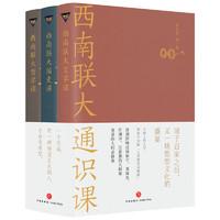 《西南联大通识课》(套装共3册)