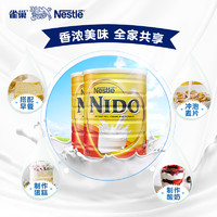 Nestlé 雀巢 nido成人奶粉全脂速溶高蛋白牛奶冲饮400g*2罐