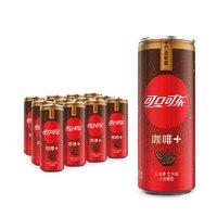 限地区:Coca-Cola 可口可乐 咖啡味 汽水饮料 330ml*12听