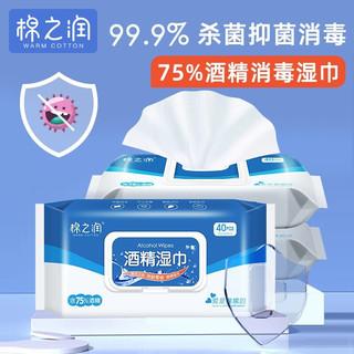 棉之润 酒精湿巾消毒湿巾酒精75度婴儿湿巾便携母婴40抽3包