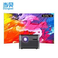 Dangbei 当贝 F3 投影仪 4G+64G