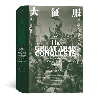 《汗青堂丛书·大征服:阿拉伯帝国的崛起》