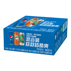 PEPSI 百事 可乐汽水 330ml*12罐+美年达 橙味 330ml*6罐+7喜 莫七托 330ml*6罐