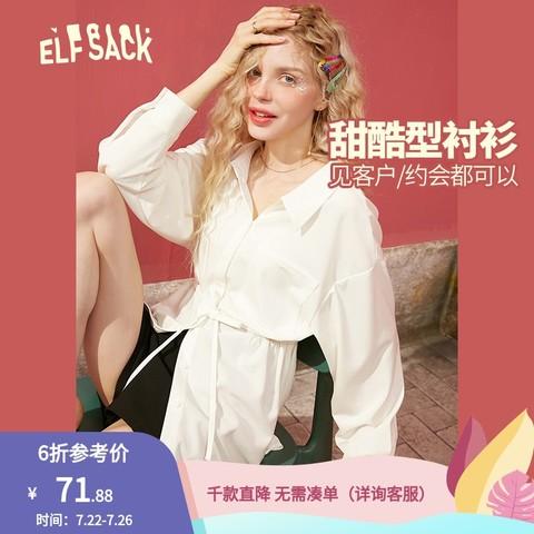 elf sack 妖精的口袋 outlets春白色长袖衬衫女收腰小衫设计感小众上衣潮