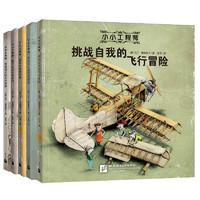 京东PLUS会员:《小小工程师系列》(套装全5册)