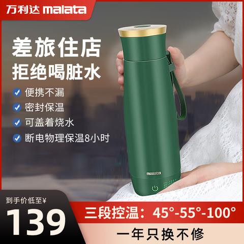 malata 万利达 旅行电热水壶便携式无线usb充电小型加热水杯保温一体电热烧水壶