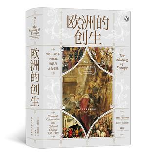 《汗青堂丛书082·欧洲的创生》