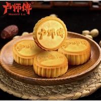 LuShiFu 卢师傅 椰蓉中秋月饼 8枚