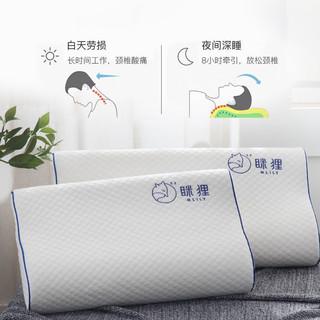 眯狸记忆棉枕头助睡眠专用太空记忆枕芯学生单人双人枕头护颈椎枕