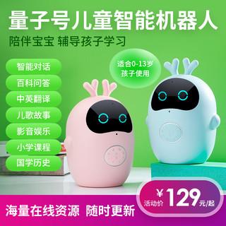 MONWALK 太空步 儿童智能机器人语音对话高科技家庭学习早教机ai人工陪伴益智教育玩具男女孩小度小谷小帅宝宝wifi多功能故事