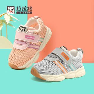 拉拉猪春夏季婴儿机能学步鞋男小童幼儿女宝宝透气网面鞋子1-3岁2