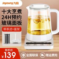 Joyoung 九阳 养生壶煮茶器煮茶壶电水壶热水壶烧水壶电热水壶迷你玻璃花茶壶 带茶漏+蛋架