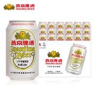 YANJING BEER 燕京啤酒 特制10度白听  330ml*24听