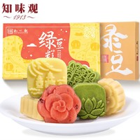 ZHIWEIGUAN 知味观 杭州特产绿豆糕50g*2盒