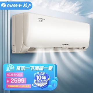 格力(GREE)1.5匹 云佳 新能效 变频冷暖 自清洁 壁挂式卧室空调挂机(KFR-35GW/NhGe3B 珊瑚玉色)以旧换新