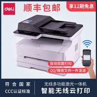 deli 得力 黑白激光打印机复印扫描一体机办公家用商用多功能三合一手机无线WIFI自动双面学生A4打印机小型M2500DW