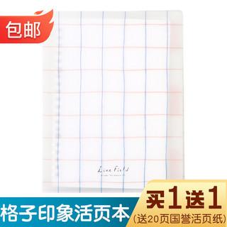 KOKUYO 国誉 格子印象活页本活页夹笔记本子记事A5B5学生文具手帐本 蓝红色 B5/40页