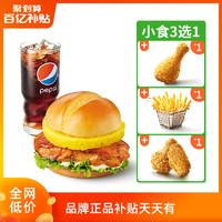 dicos 德克士 菠萝菠萝鸡腿堡单人餐三件套(可选) 单次兑换券