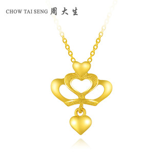 CHOW TAI SENG 周大生 黄金皇冠爱心吊坠足金为爱加冕唯心挂坠