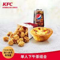 KFC 肯德基 Y424 单人下午茶组合兑换券