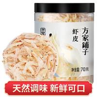方家铺子 海产干货 虾米 虾皮70g 买一发二