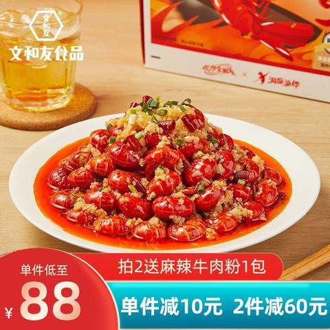 文和友 小龙虾香辣小龙虾尾即食熟食香辣味虾尾600g