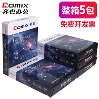 Comix 齐心 CB4174 A4复印纸 70g 500张包 5包/箱