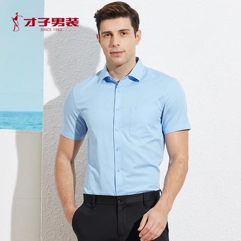 TRiES 才子 男装(TRIES)短袖衬衫 男士夏季款纯色简约修身短袖正装衬衫
