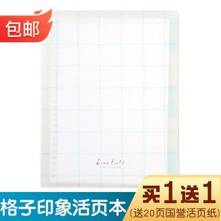 KOKUYO 国誉 格子印象活页本活页夹笔记本子记事A5B5学生文具手帐本 蓝绿色 B5/40页