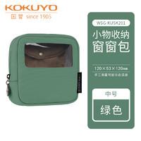 KOKUYO 国誉 WSG-KUSK291 一米新纯系列 小物收纳整理多功能窗窗包