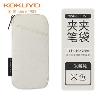KOKUYO 国誉 一米新纯CLICASE夹夹笔袋双面磁吸帆布文具盒收纳袋WSG-PCS151 米色