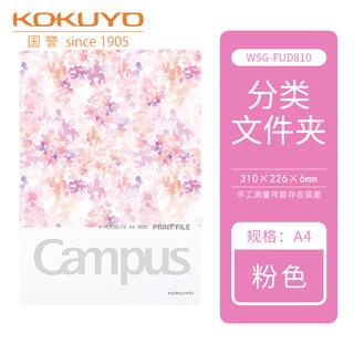 KOKUYO 国誉 水彩絮语系列campus科目分类文件夹学生试卷办公收纳斜插袋资料册 粉色 A4