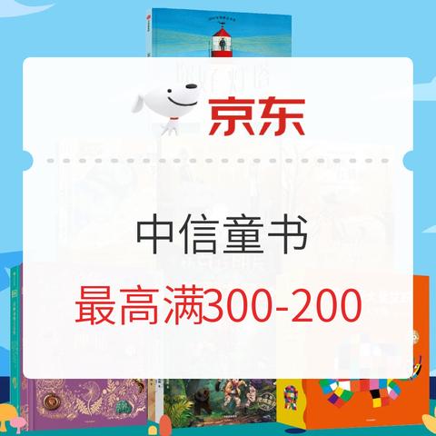 促销活动:京东 中信童书大牌日 自营童书