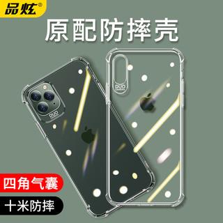 PINXUAN 品炫 苹果11手机壳iphone12/x/xr/xs透明7/8/plus/6/6s/se2硅胶11pro max保护套iphonex防摔iphonexr全包mini外壳