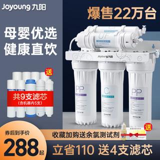 Joyoung 九阳 净水器家用直饮厨房自来水龙头过滤器净化滤芯净水机十大品牌