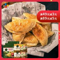 bibigo 必品阁 王饺子 韩式蒸饺煎饺 共5包