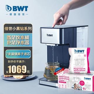 BWT 倍世 德国倍世(BWT)1净饮机+7镁离子滤芯