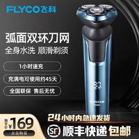 FLYCO 飞科 FS901剃须刀男士电动刮胡刀全身水洗智能充电式胡须刀智能快充