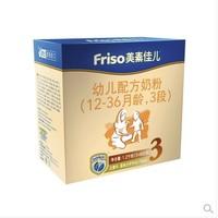 27日10点、黑卡会员:Friso 美素佳儿 婴儿配方奶粉3段 1200克
