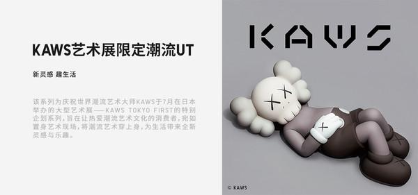 KAWS × 优衣库联名UT再回归,推出展览限定潮流系列~
