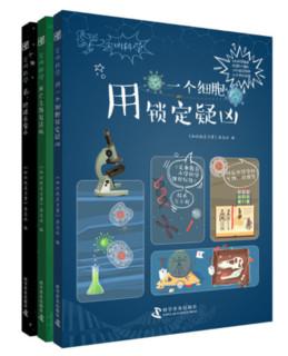 《尖叫科学系列丛书》(共3册)