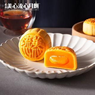 美心月饼 进口港式广式流沙蛋黄流心奶黄中秋礼品礼盒360g