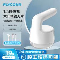 FLYCO 飞科 充电式去毛球神器毛球修剪器剃毛器衣服毛球打毛器去球器家用